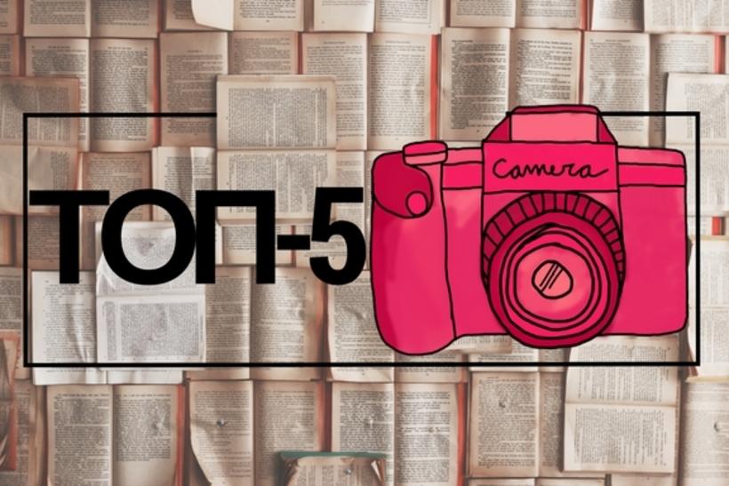 99e59d45f8c2b0 ТОП-5 книг про фотографію! - Talents collection